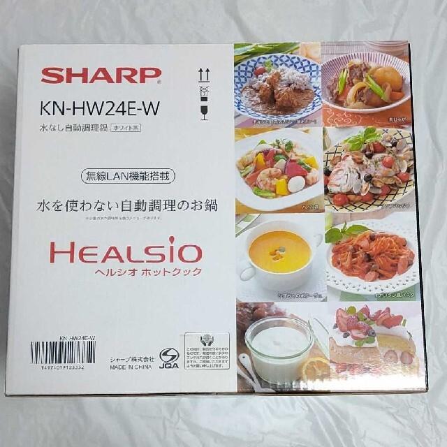 SHARP(シャープ)の【最終値下げ早いもの勝ち】SHARP ヘルシオ ホットクック 2.4L電気無水鍋 スマホ/家電/カメラの調理家電(調理機器)の商品写真