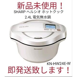 シャープ(SHARP)の◆SHARP ヘルシオ ホットクック 2.4L 電気無水鍋(調理機器)