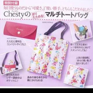 Chesty - チェスティ 付録 エコバッグ 美人百花