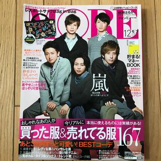 アラシ(嵐)の嵐 雑誌 MORE2012年12月(アート/エンタメ/ホビー)