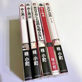 【特典ペーパー付き】 桂小町 5冊 セット まとめ売り BL 漫画
