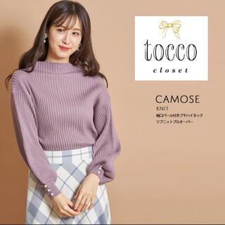 トッコ(tocco)のtocco closet プチハイネック リブニット プルオーバー パープル(ニット/セーター)
