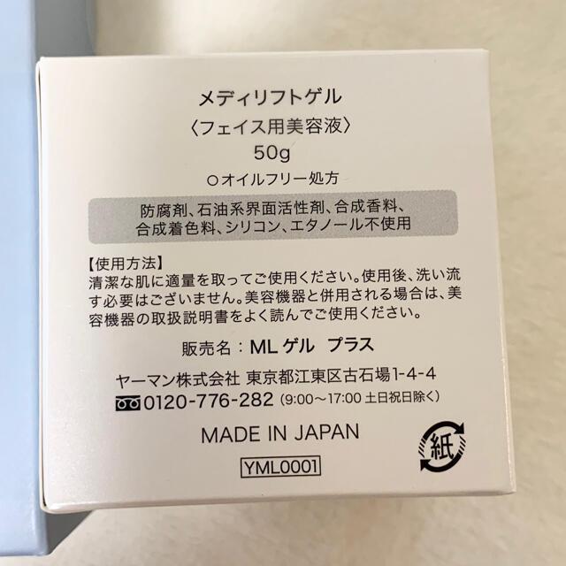 YA-MAN(ヤーマン)の新品未使用 ヤーマンメディリフトプラス MediLift PLUS専用ゲル付き スマホ/家電/カメラの美容/健康(フェイスケア/美顔器)の商品写真