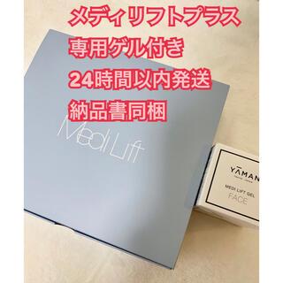 YA-MAN - 新品未使用 ヤーマンメディリフトプラス MediLift PLUS専用ゲル付き