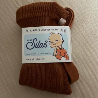 こどもビームス - 新品 silly silas シリーサイラス シナモン 0-6m