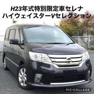 日産 - ◆全込み価格◆H23年式特別限定車セレナハイウェイスターVセレクション