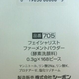 シーボン(C'BON)の【新品未使用】シーボン 酵素洗顔料☆24回分☆(洗顔料)