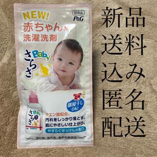 ピーアンドジー(P&G)の(493) 新品 P&G 赤ちゃん用洗濯洗剤 さらさ baby 32g(洗剤/柔軟剤)