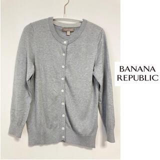 バナナリパブリック(Banana Republic)のバナナリパブリック カーディガン グレー ライトグレー シルク(カーディガン)