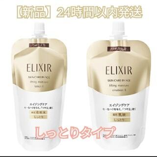 エリクシール(ELIXIR)の#82 エリクシール シュペリエル 化粧水&乳液(つめかえ)しっとりタイプセット(乳液/ミルク)