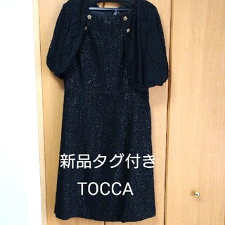 TOCCA - 新品タグ付き トッカ レースボレロ付きツイードワンピース