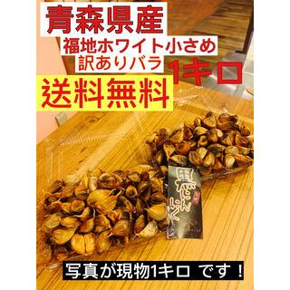 青森県産熟成黒にんにく 福地ホワイト訳ありバラ1キロ  黒ニンニク(野菜)