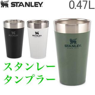 スタンレー(Stanley)のスタンレー Stanley スタッキング真空パイント 0.47L タンブラー(調理器具)