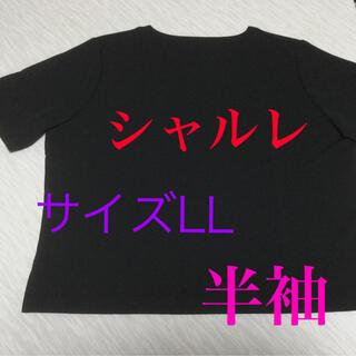 シャルレ(シャルレ)のシャルレ  Tシャツ 半袖(Tシャツ(半袖/袖なし))