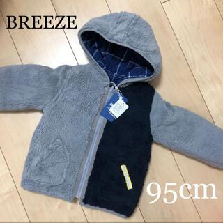 ブリーズ(BREEZE)のBREEZE  新品 リバーシブル ジャンパー ジャケット(ジャケット/上着)