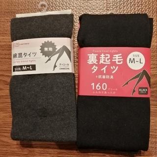 未使用品 チャコール綿混タイツM~L、ブラック裏起毛タイツ160デニールM~L