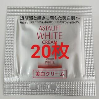 アスタリフト(ASTALIFT)のアスタリフト ホワイトクリーム C 最新 0.7g×20枚 美白クリーム パウチ(フェイスクリーム)