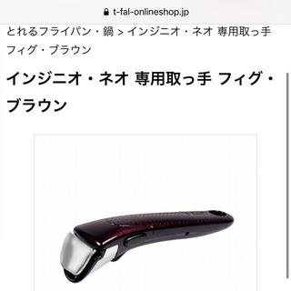 ティファール(T-fal)のティファール 取っ手(調理道具/製菓道具)