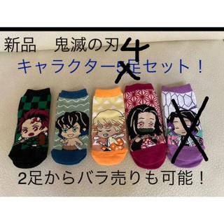 新品 鬼滅の刃靴下 5足セット 16cm〜18.5cm
