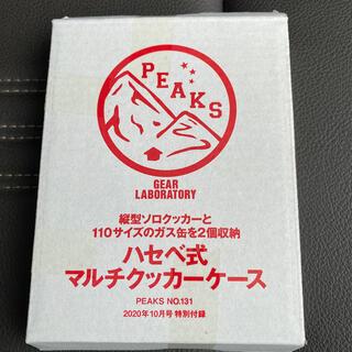 エイシュッパンシャ(エイ出版社)のPEAKS ピークス 10月号付録ハセベ式マルチクッカーケース 新品未開封(趣味/スポーツ)