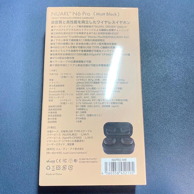 SENNHEISER(ゼンハイザー)のnuarl n6 pro(新品未使用) スマホ/家電/カメラのオーディオ機器(ヘッドフォン/イヤフォン)の商品写真