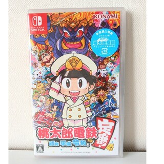 Nintendo Switch - 【即日発送】特典付 桃太郎電鉄 ~昭和 平成 令和も定番!~ 新品未開封