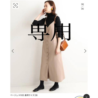 IENA - IENA ボタンデザインキャミワンピース