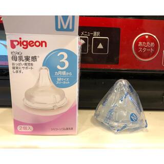 ピジョン(Pigeon)の【ピジョン】哺乳瓶 乳首 3m(哺乳ビン用乳首)