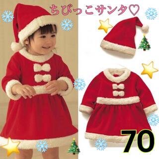 ベビー サンタ コスプレ クリスマス 子供服 可愛い サンタ コスチューム