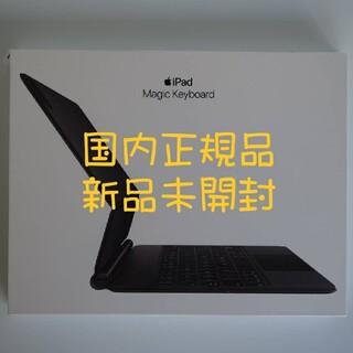 Apple 11インチiPad Pro(第2世代)用Magic Keyboard