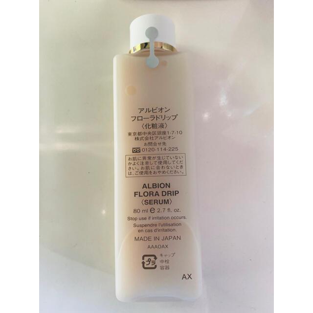 ALBION(アルビオン)のフローラドリップ ALBION アルビオン 80ml 化粧液 未開封 新品 コスメ/美容のスキンケア/基礎化粧品(化粧水/ローション)の商品写真