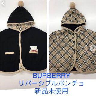 BURBERRY - ✨新品未使用✨ BURBERRY リバーシブル ポンチョ ケープ