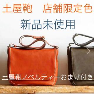 ツチヤカバンセイゾウジョ(土屋鞄製造所)の土屋鞄 新品未使用 店舗限定色 オレンジ トーンオイルヌメショルダー(ショルダーバッグ)