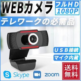 webカメラ ウェブカメラ マイク付き マイク内蔵 カメラ 広角 高画質