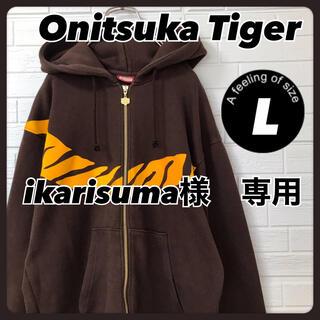 オニツカタイガー(Onitsuka Tiger)の専用出品(パーカー)