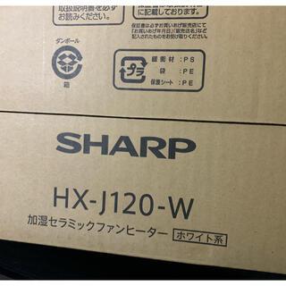 シャープ(SHARP)のSHARP 加湿セラミックファンヒーター 新品 格安(ファンヒーター)