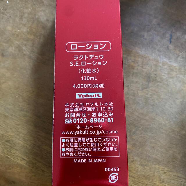 Yakult(ヤクルト)のヤクルト化粧品 ラクトデュウローション コスメ/美容のスキンケア/基礎化粧品(化粧水/ローション)の商品写真