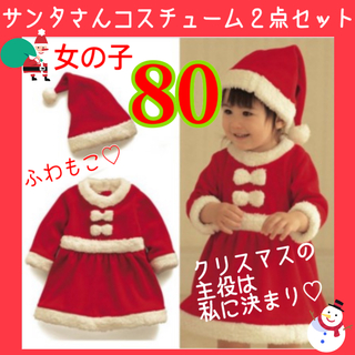 80 サンタ ベビー クリスマス コスプレ 赤ちゃん 女の子 帽子 ワンピース