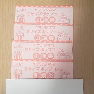 AEON - イオンシネマSサイズポップコーン引換券4枚
