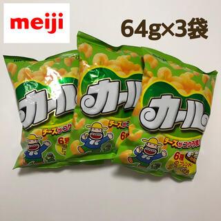 メイジ(明治)の西日本限定‼️ meiji 明治 カール チーズ味 64g×3袋(菓子/デザート)