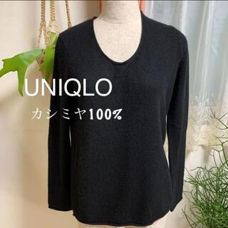 UNIQLO - UNIQLO ユニクロ カシミヤ 100% セーター 黒