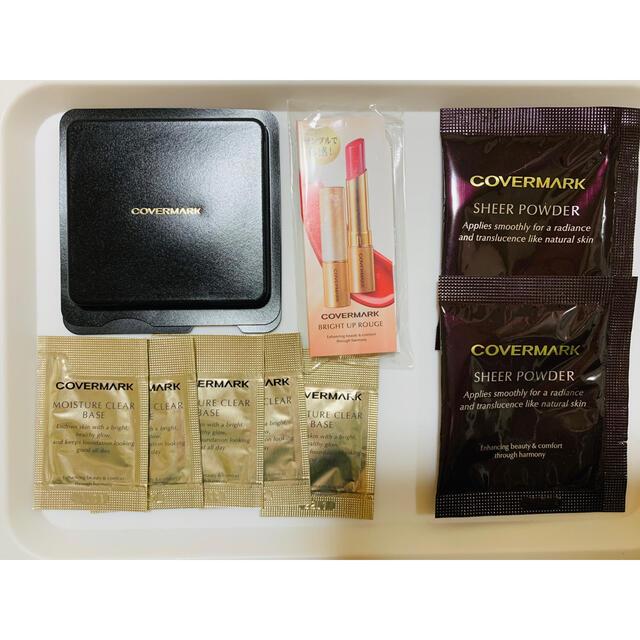 COVERMARK(カバーマーク)のカバーマーク サンプル 計9点 コスメ/美容のキット/セット(サンプル/トライアルキット)の商品写真