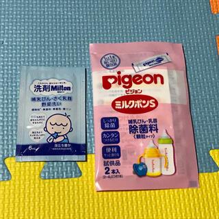 ピジョン(Pigeon)の哺乳瓶消毒 除菌 試供品セット(食器/哺乳ビン用洗剤)