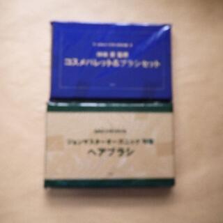 John Masters Organics - InRed 付録 2点セット コスメパレット&ブラシセット・ヘアブラシ
