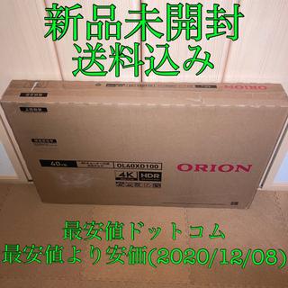 新品未開封 ORION 40型 4Kチューナー内蔵テレビ OL40XD100