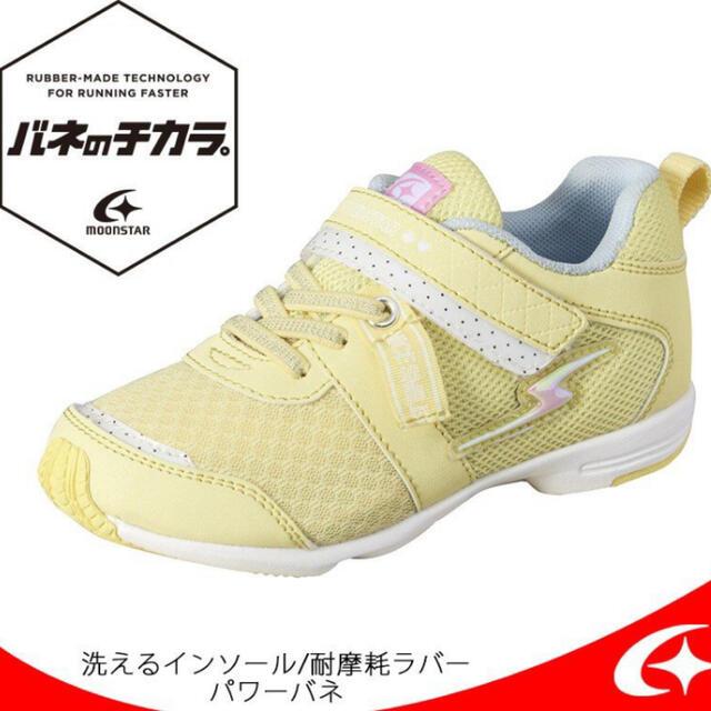 MOONSTAR (ムーンスター)の新品 18㎝ ムーンスター スニーカー キッズ/ベビー/マタニティのキッズ靴/シューズ(15cm~)(スニーカー)の商品写真