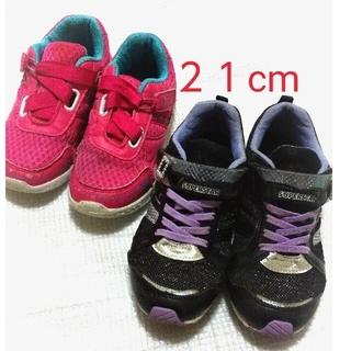 ムーンスター(MOONSTAR )のスニーカーセット MOONSTAR   運動靴 21.0CM  2足(スニーカー)