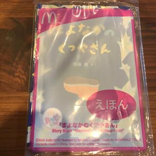 マクドナルド(マクドナルド)のまよなかのくつやさん 絵本(絵本/児童書)