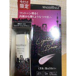 MAQuillAGE - 資生堂 マキアージュ ドラマティックライティングベース DS1(25g)