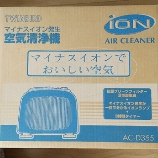 ツインバード(TWINBIRD)の半額以下 空気清浄機 TWINBIRD マイナスイオン 抗菌 活性炭(空気清浄器)